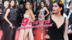 9 ดาราไทยเดินพรมแดงเมืองคานส์ สวยอลัง เฉิดฉายไม่แพ้ชาติใด!!