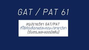 สรุปรายวิชา GAT/PAT ที่ใช้คัดเลือก แต่ละคณะ/สาขาวิชา