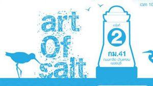 ขอเชิญเที่ยว งาน Art of Salt ครั้งที่ 2