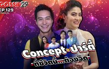 Gossip29 EP.129 ไปดู Concept ปาร์ตี้…ที่ชีวิตนี้ต้องจัดของเหล่าคนดัง!