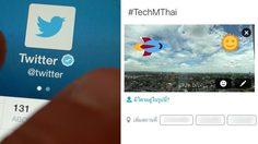 อัพเดทฟีเจอร์ใหม่ Twitter เพิ่มสติกเกอร์ลงในรูปเพิ่มความฮา