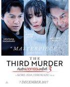 The Third Murder กับดักฆาตกรรมครั้งที่ 3