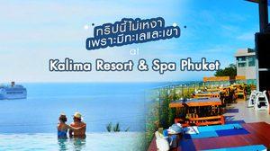 ทริปนี้ไม่เหงา เพราะมีทะเล, เราและเขา ที่ Kalima Resort & Spa Phuket