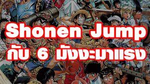 Shonen Jump กับ 6 มังงะคลื่นใหม่มาแรงแห่งยุคสมัยนี้!!