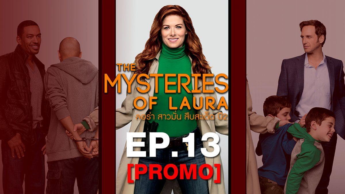 The Mysteries of Luara ลอล่า สาวมั่นสืบสะเด็ด ปี2 EP.13 [PROMO]