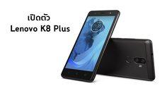 เลอโนโว เปิดตัว Lenovo K8 Plus สมาร์ทโฟนที่มาพร้อมกล้องหลังคู่และสเปกจัดเต็ม