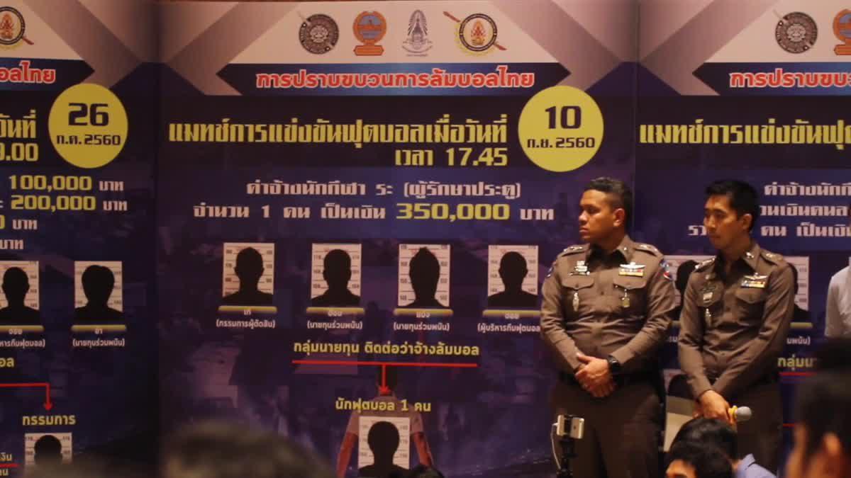 แถลงข่าวการจับกุมขบวนการล้มบอลไทย
