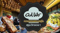 ความอร่อยซ่อนอยู่ในซอย สุขุมวิทซอย 1 กับร้าน Ad Lib ร้านอาหารหรูบรรยากาศดี