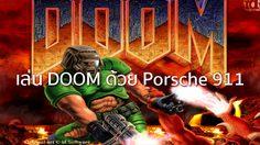 เล่น DOOM แบบนี้ก็ได้หรอ เกมเมอร์ขา Mod จับ DOOM ลง Porsche 911