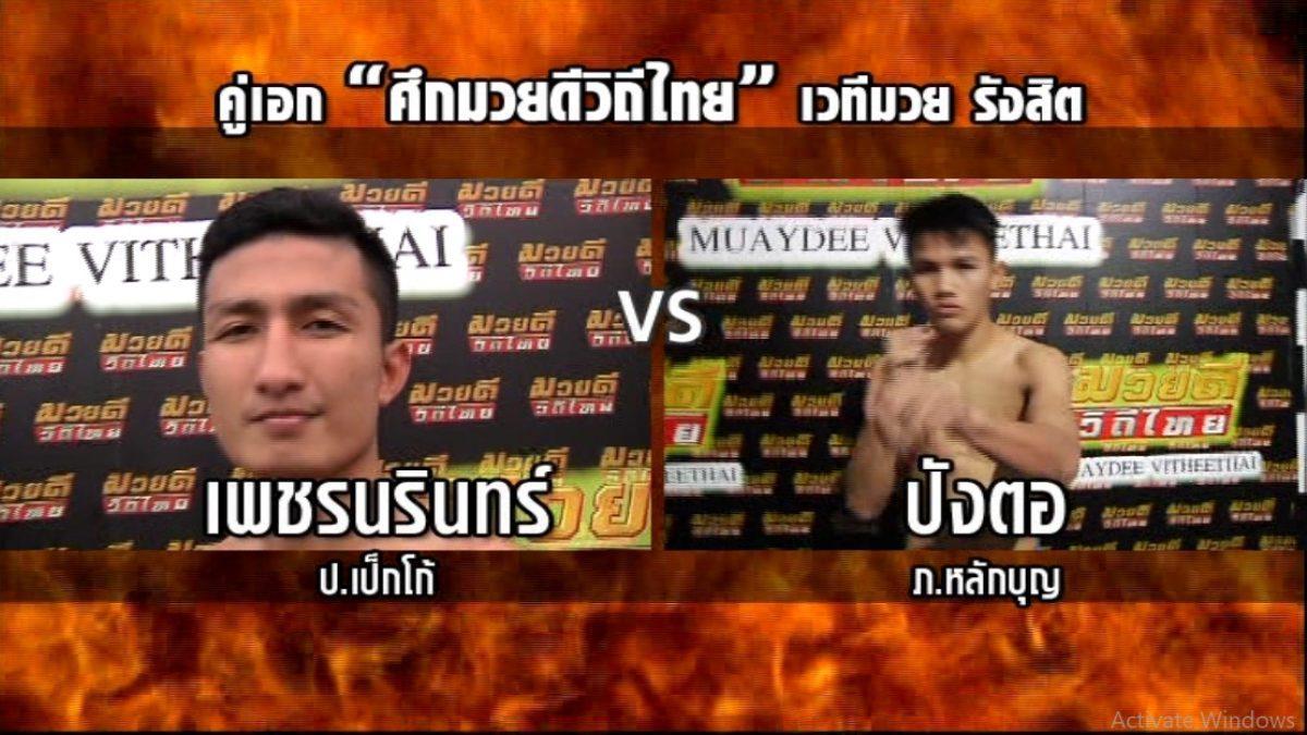 ชั่งน้ำหนัก คู่เอก ศึกมวยดีวิถีไทย | เพชรนรินทร์ ป.เป็กโก้ vs ปังตอ ภ.หลักบุญ 17-12-60