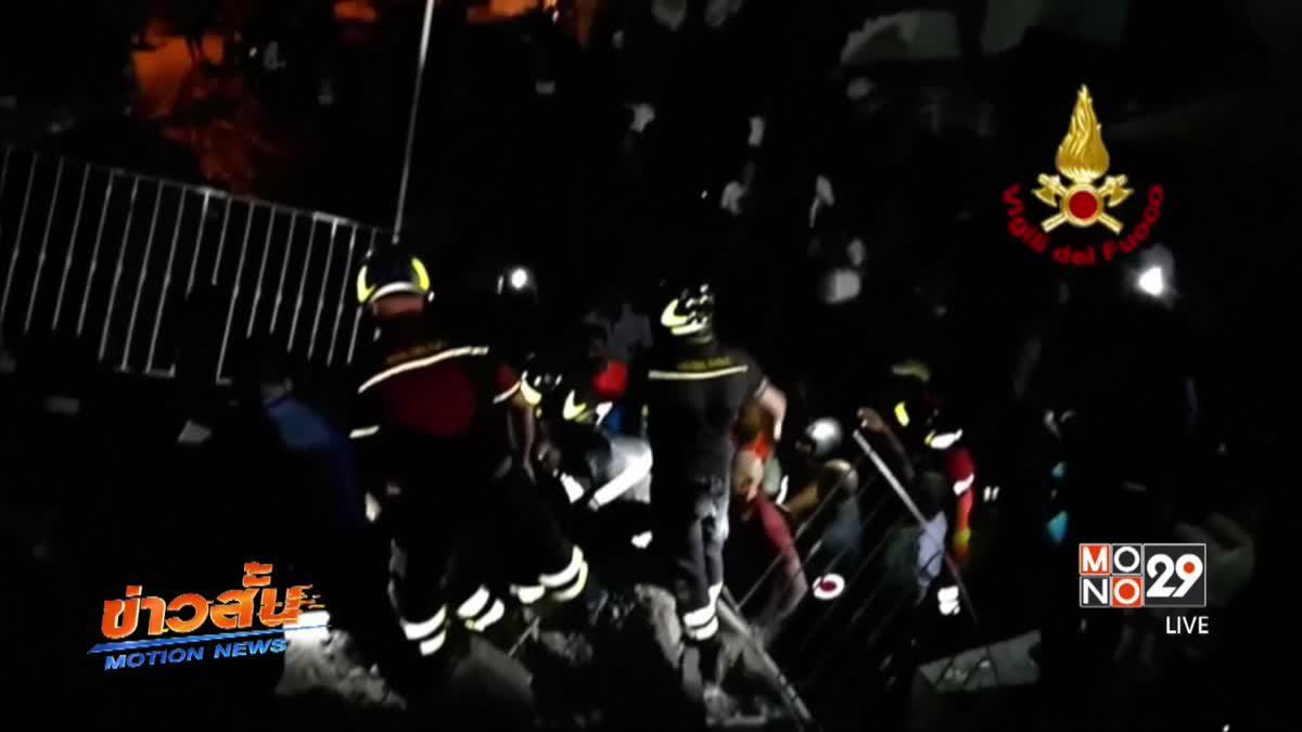 แผ่นดินไหว 4.0 เขย่าเกาะอิสเชียของอิตาลี