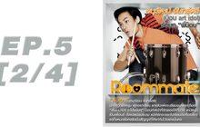 Roommate The Series EP5 [2/4] ตอน หันหน้าเข้าหาใคร