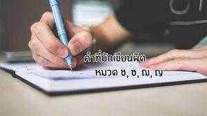 คำที่มักเขียนผิด หมวด ช ซ ฌ ญ - เรียนรู้ภาษาไทยให้เข้าใจกว่าเดิม