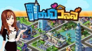 HappyVille เกมส์สร้างเมืองบนเฟซบุ๊คจาก SNS Plus