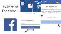วิธีกู้รหัสผ่าน Facebook ลืมรหัสเข้าสู่ระบบไม่ได้มีวิธีแก้ง่ายๆ