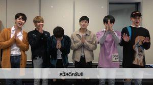 ฝันที่เป็นจริง! JBJ ประกาศจัดแฟนมีตติ้งในเมืองไทย 16 ธ.ค.!!