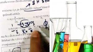 ตรวจผลใหม่อีกครั้ง หลังสทศ. แจ้งปรับคะแนนวิชาเคมีใหม่ 3 ข้อ ในการสอบ PAT2