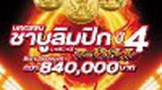 มหกรรม ชาบูลิมปิก ปี 4 ชิงรางวัลมูลค่ากว่า 840,000 บาท