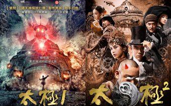 เก๋-เท่-วินเทจ-ดิบ 'Tai Chi 0' หนังกังฟูรูปแบบใหม่สไตล์สตีมพังค์