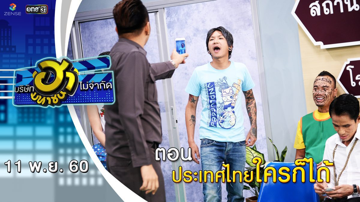 ประเทศไทยใครก็ได้ | สน.ฮาเฮ | บริษัทฮาไม่จำกัด (มหาชน) | EP.8 | 11 พ.ย. 60