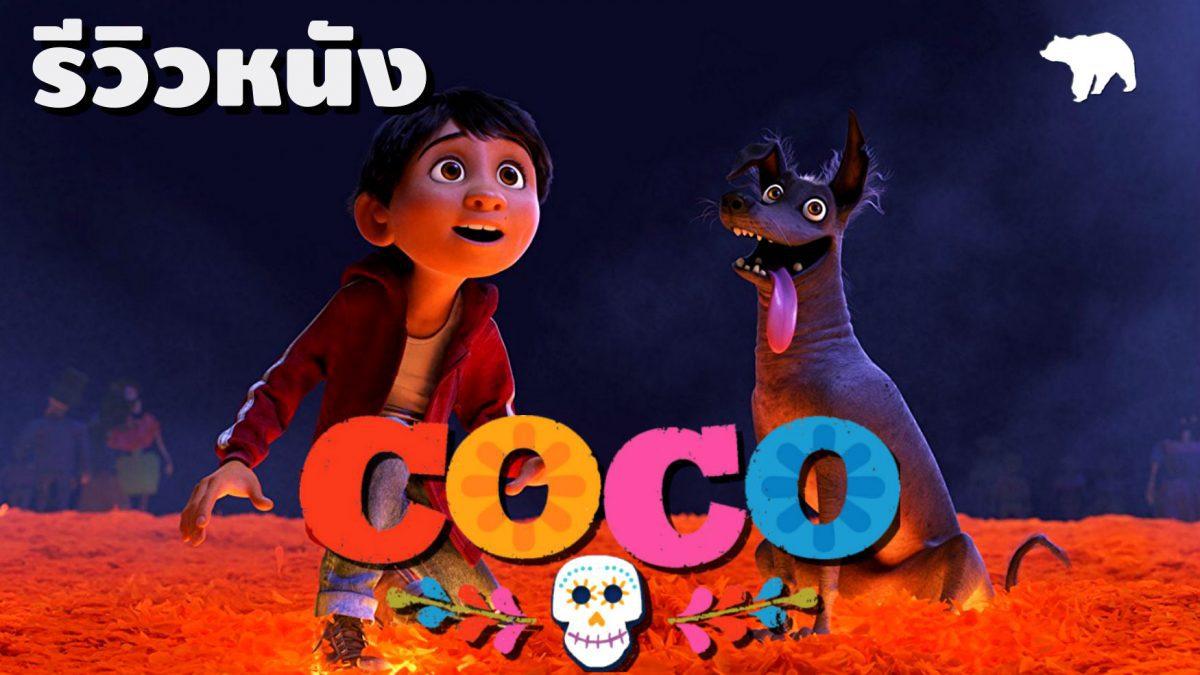รีวิวหนัง COCO วันอลวน วิญญาณอลเวง