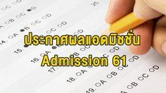 ประกาศผลแอดมิชชั่น Admission 61 เช็คด่วน!!