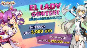 ELSWORD El Lady Contest เฟ้นหาพรีเซนเตอร์หญิง แค่มีความมั่นใจก็สมัครได้ง่ายๆ