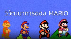 วิวัฒนาการของ MARIO ตลอด 36 ปี ตั้งแต่ 1981 ถึงปัจจุบันจาก 27 เกมฮิต