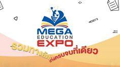 มหกรรมรวมสุดยอดทางลัด เรียนเก่งครบ จบที่เดียว (Mega Education Expo)