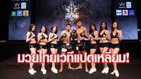ครั้งแรกในประเทศไทย! ศึกช้างมวยไทย Real Hero ยกเดียว 5 นาที บนเวที 8 เหลี่ยม