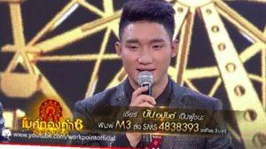 เศร้าใจ! ข้อความจากคนไทย เหยียดหนุ่มปกาเกอะญอ หลังเข้ารอบสุดท้ายรายการดัง