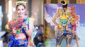 ชุดชุ่มฉ่ำมหาสงกรานต์ คว้ารางวัล ชุดไทยสร้างสรรค์ มิสยูนิเวิร์สไทยแลนด์ 2016