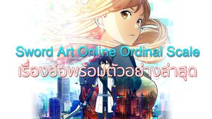 Sword Art Online The Movie Ordinal Scale เรื่องย่อ พร้อมตัวอย่างล่าสุด!
