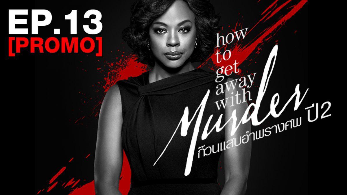 How to get away with Murder ก๊วนสาวอำพรางแสบ ปี2 EP.13 [PROMO]