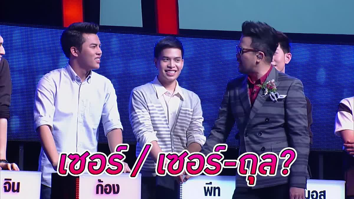 SPOT - Take Guy Out Thailand EP.06 (11 มิ.ย. 59)