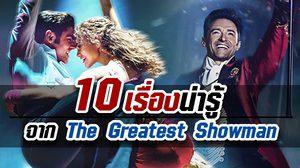 10 เรื่องน่ารู้ จาก The Greatest Showman โชว์แมนบันลือโลก