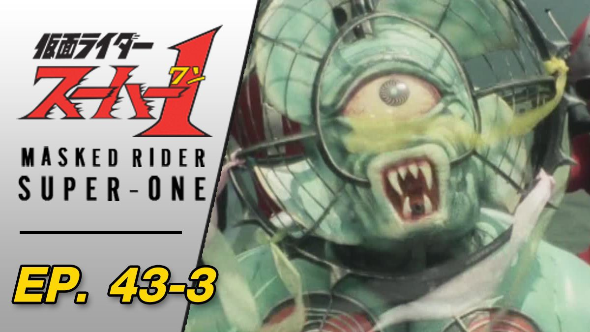 Masked Rider Super One ตอนที่ 43-3