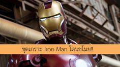 ตำรวจไล่ล่าหัวขโมยชุดเกราะ Iron Man ที่มีมูลค่าถึง 10 ล้านบาท