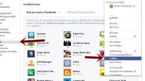 วิธีแก้ไข ไวรัส Facebook โพสต์ลิงค์เอง หรือภาพ18+ในกลุ่ม