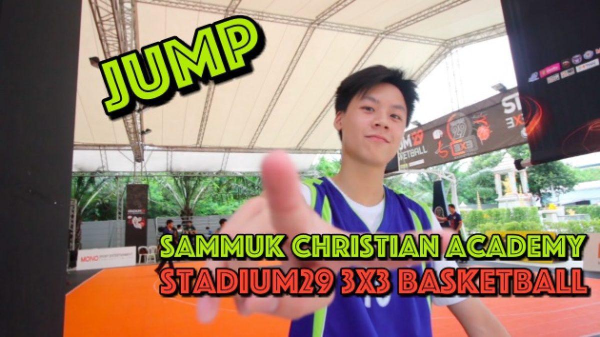 Jump หนุ่มร่างสูงที่เสน่ห์มัดใจสาวๆ Stadium29 3x3 Basketball