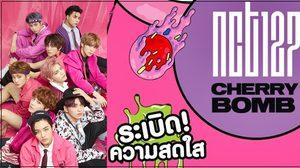 สร้างแลนด์มาร์ค! TofuPOP Showcase at SHOW DC : NCT 127 Cherry Bomb เพื่อ NCTizen!!