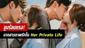 ย้อนชมกันอีกครั้ง จูบแรกอันร้อนแรงของ พัคมินยอง – คิมแจอุค ใน Her Private Life