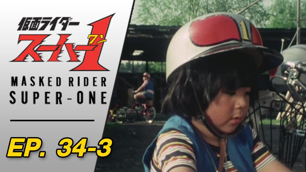 Masked Rider Super One ตอนที่ 34-3