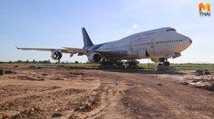 ฮือฮา! เครื่องบินโดยสารขนาดใหญ่ จอดเด่นกลางทุ่งนาชัยนาท