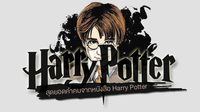 สุดยอดคำคมจากหนังสือ Harry Potter ที่เหล่า Hogwarts ต้องรู้!!