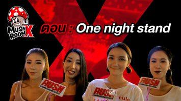เปิดอกเรื่องบนเตียงของสาวๆ ตามที่ต่างๆ ไปกับพวกเรา MUSHROOM X