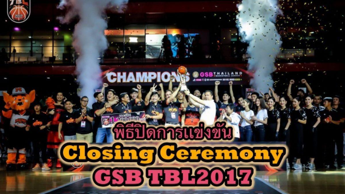 พิธีปิดการเเข่งขัน GSB Thailand Basketball League 2017