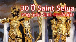 Saint Seiya007-1