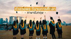 15 คำอวยพรวันจบการศึกษา ภาษาอังกฤษ พร้อมคำแปล | Congratulations