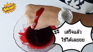วิธีทำเลือดปลอม ฉบับคนงบน้อย ทำง่ายๆ -ไอเทมสำคัญไว้เล่น วันฮาโลวีน